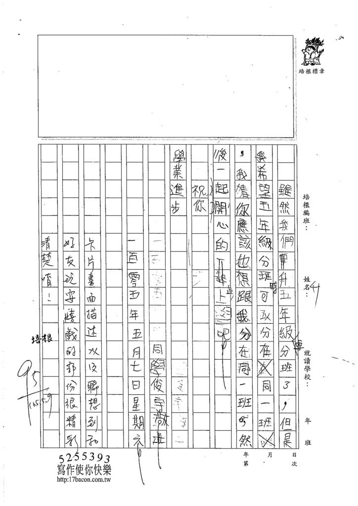 105W4407林俊宇 (2)