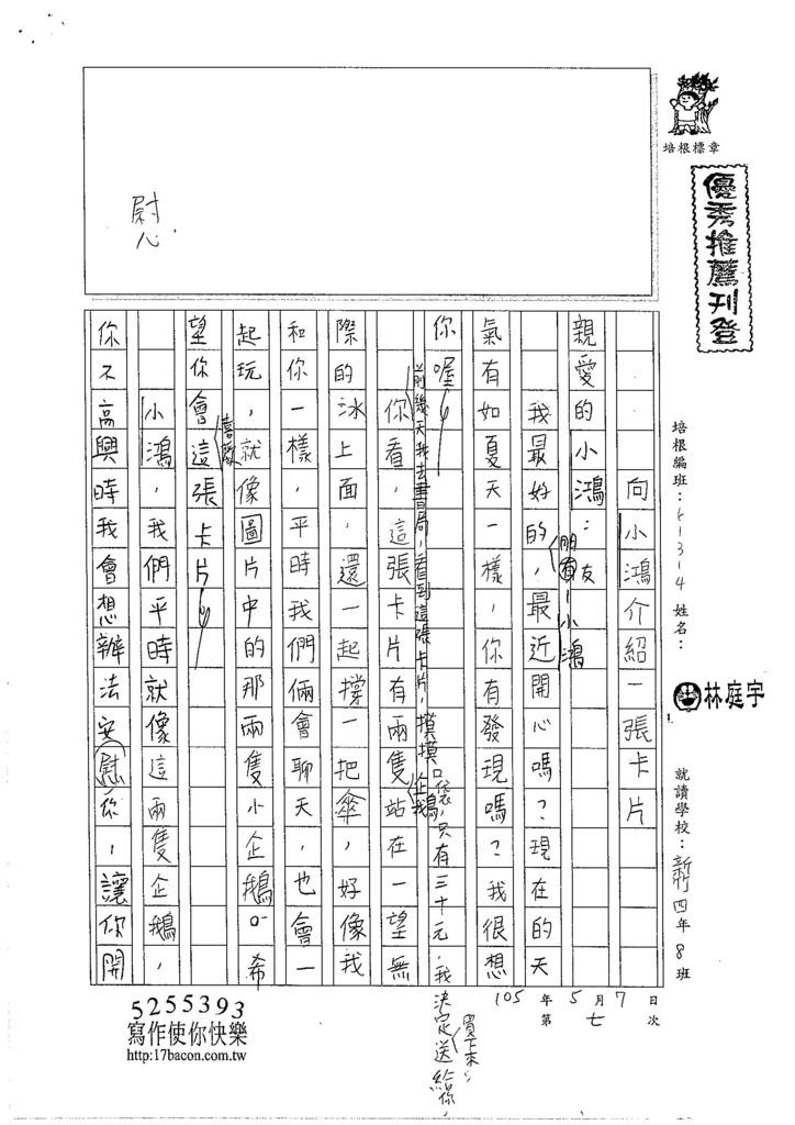 105W4407林庭宇 (1)