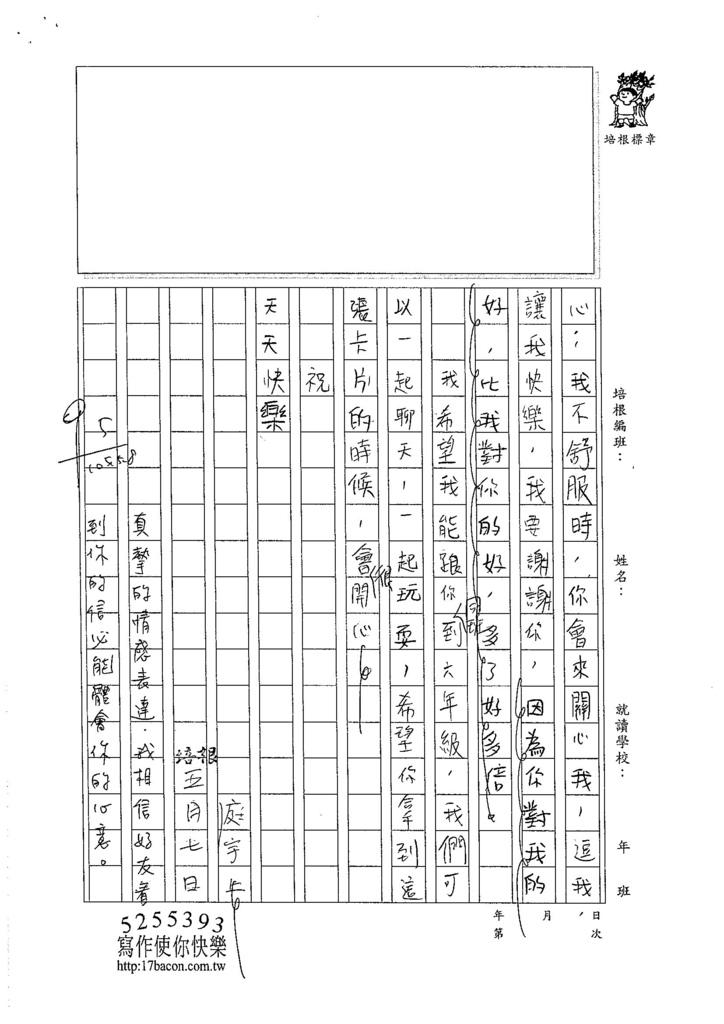 105W4407林庭宇 (2)