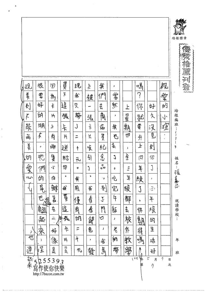 105W4407張嘉芯 (1)