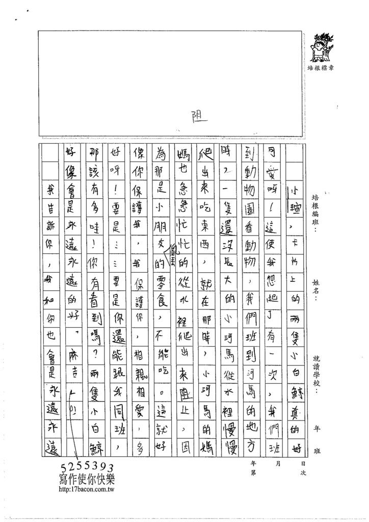 105W4407張嘉芯 (2)