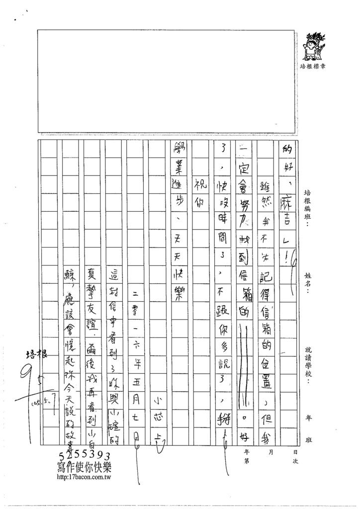 105W4407張嘉芯 (3)