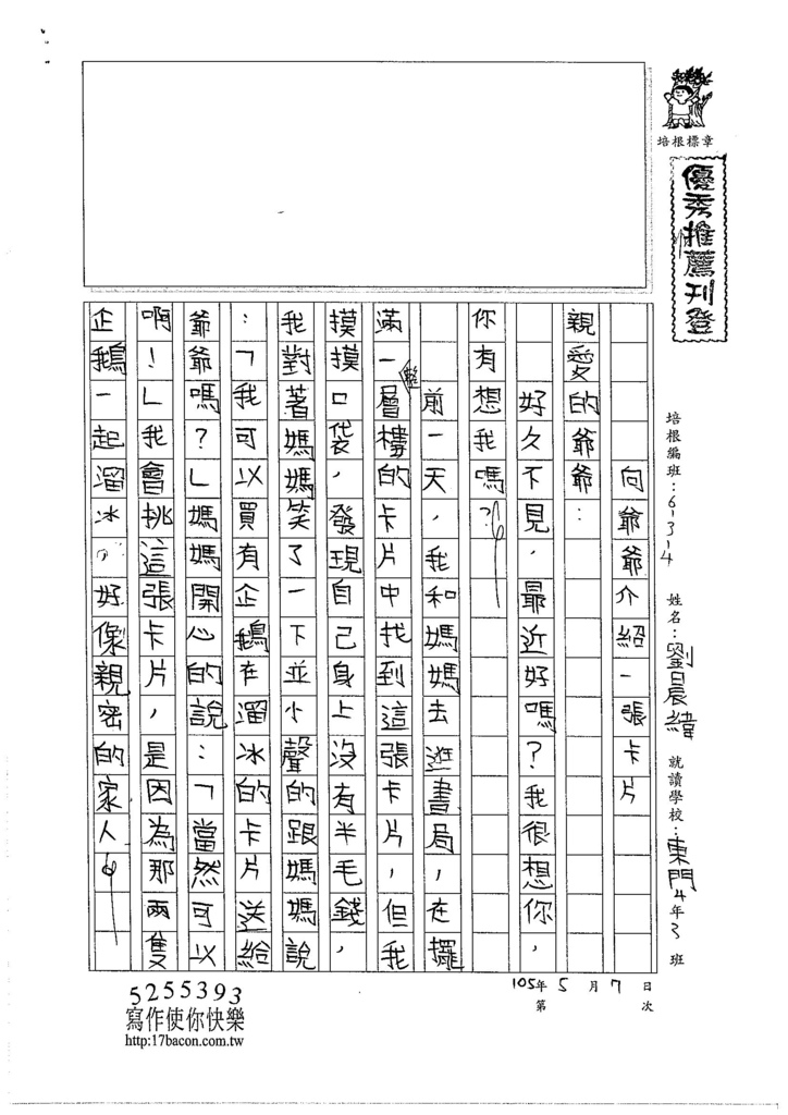 105W4407劉晨緯 (1)