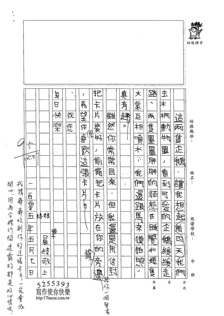 105W4407劉晨緯 (2)