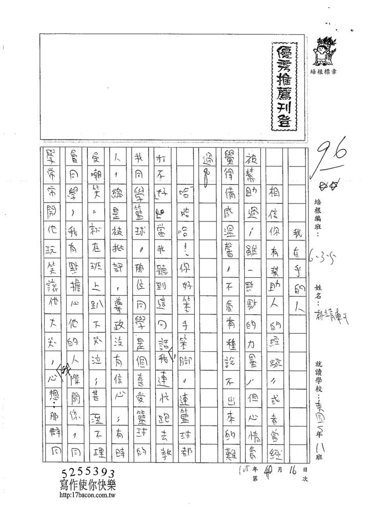 105W5404林靖軒 (1)