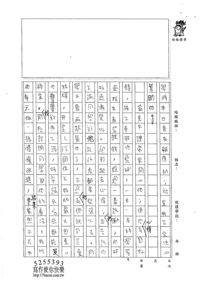 105W5404林靖軒 (2)