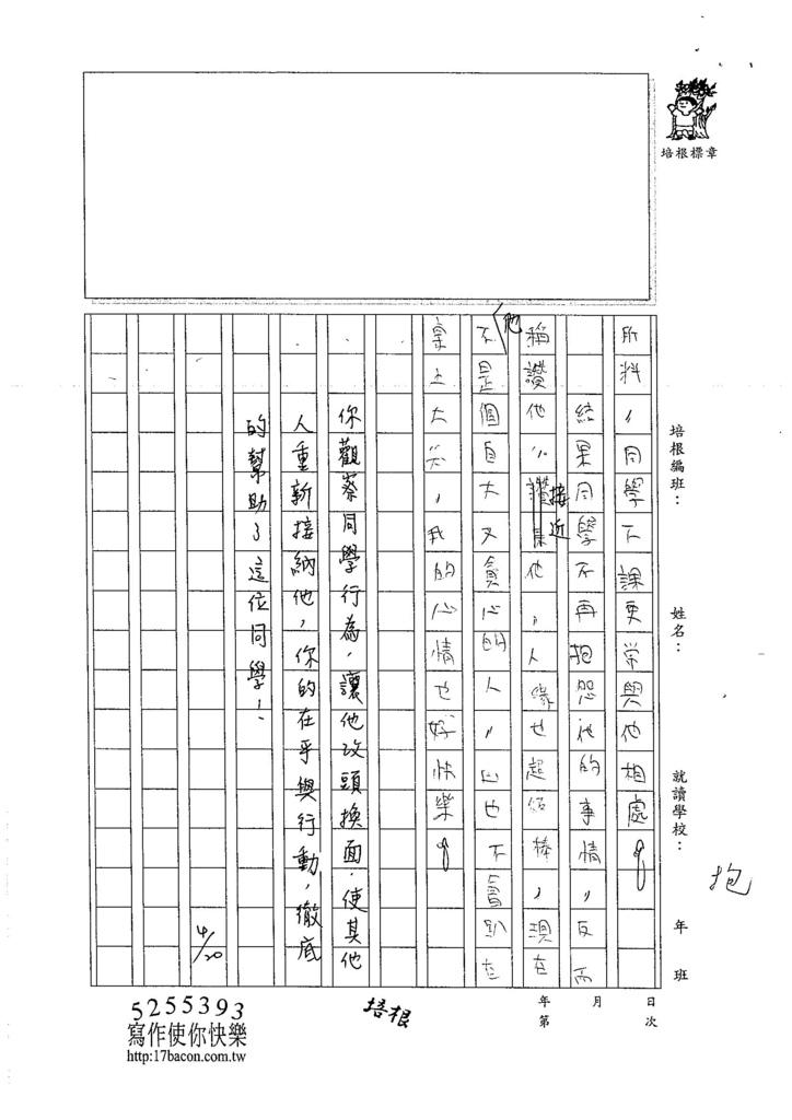 105W5404林靖軒 (3)