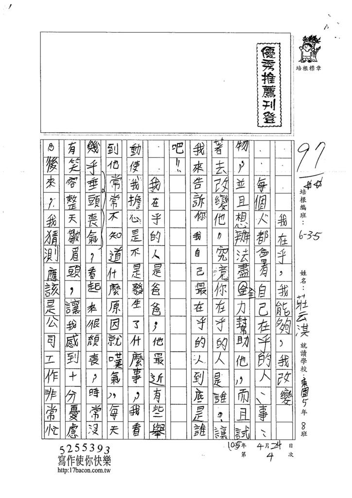 105W5404莊云淇 (1)