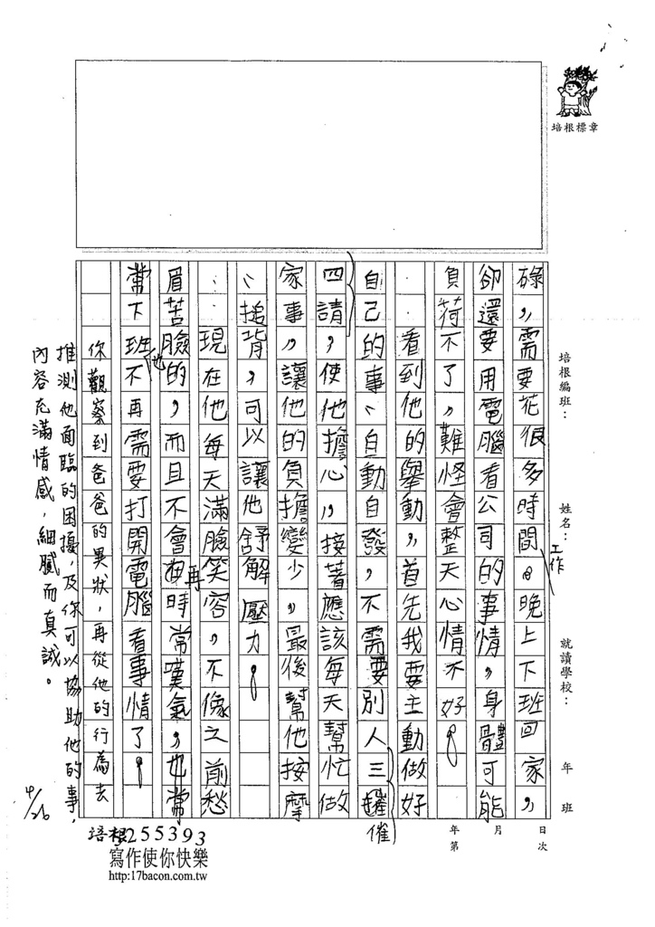 105W5404莊云淇 (2)
