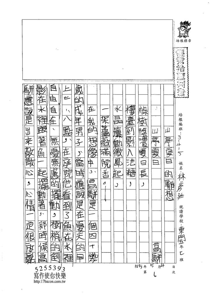 105W5406林彥廷  (1)