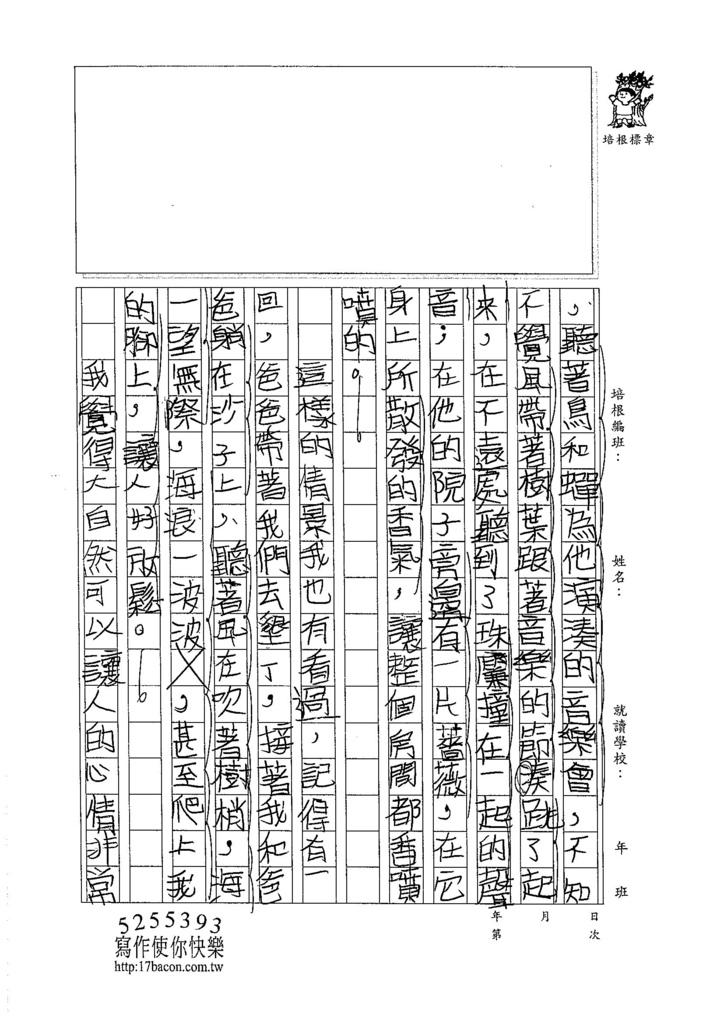 105W5406林彥廷  (2)
