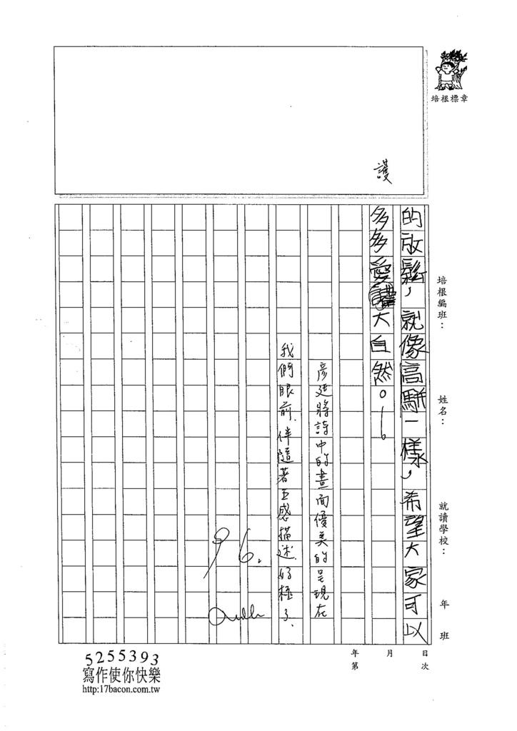 105W5406林彥廷  (3)