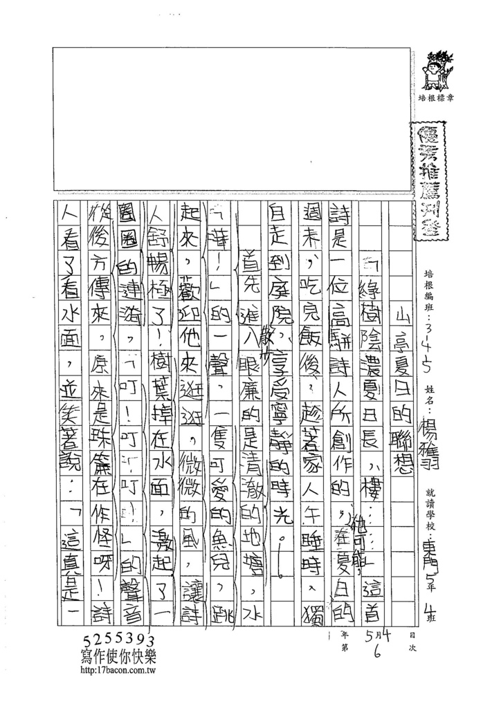 105W5406楊雅羽 (1)