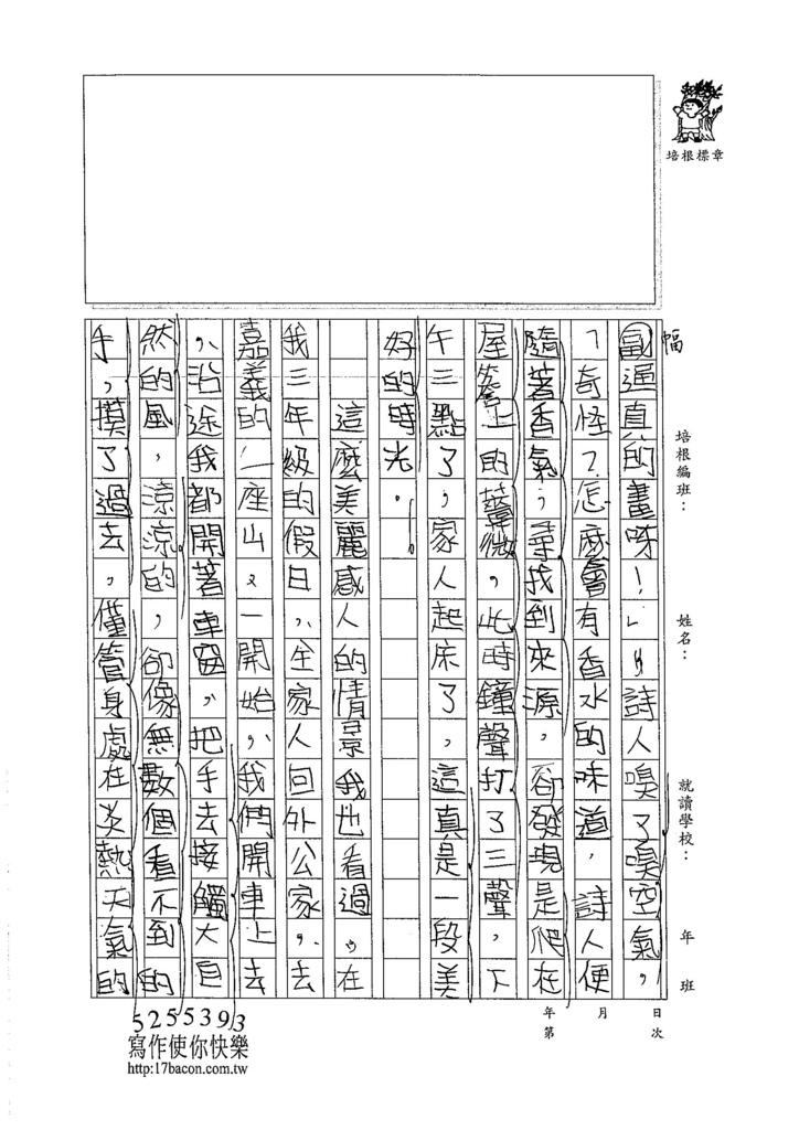 105W5406楊雅羽 (2)