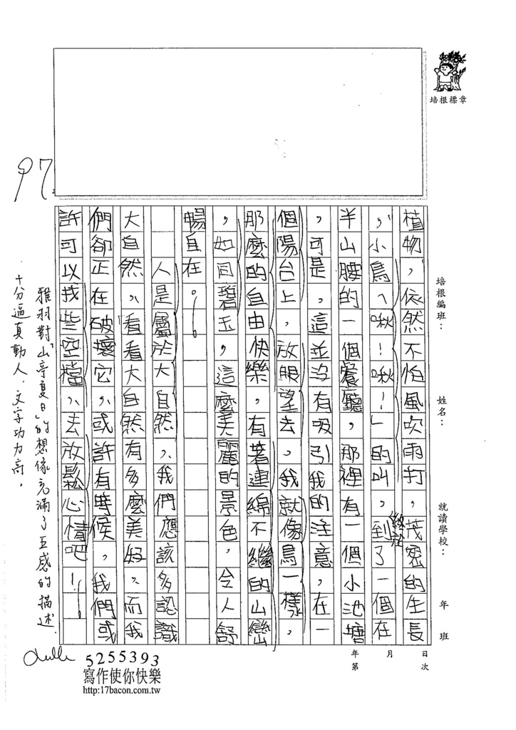 105W5406楊雅羽 (3)
