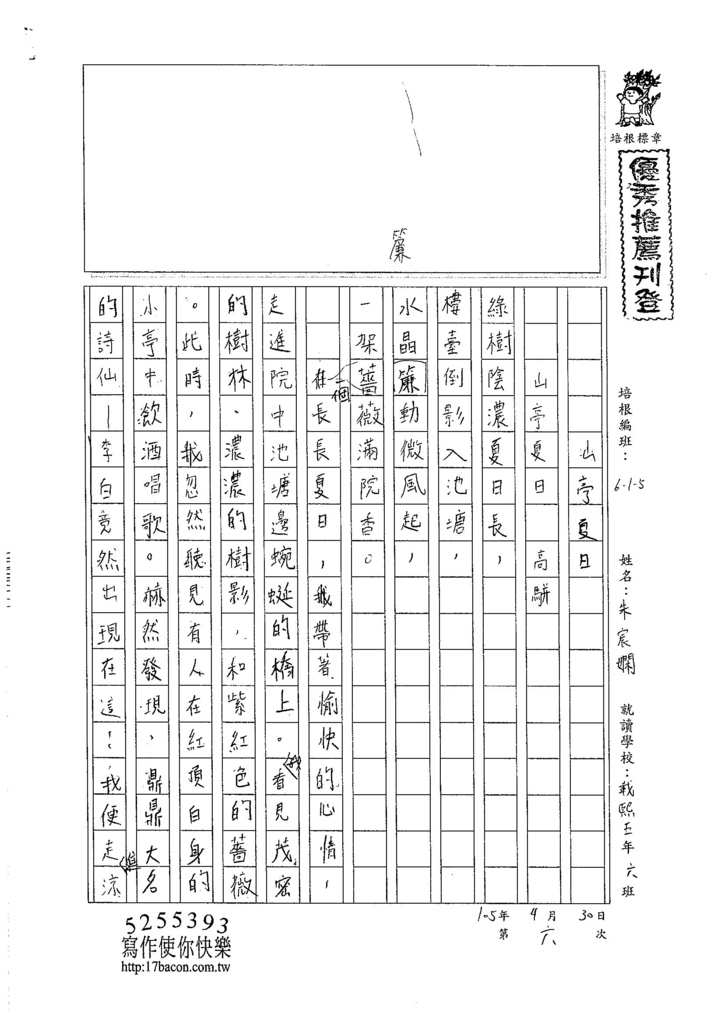 105W5406朱宸嫻 (1)