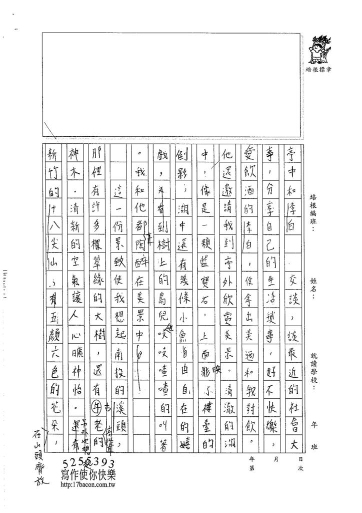 105W5406朱宸嫻 (2)