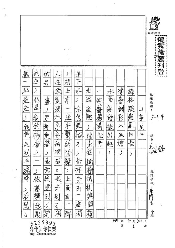 105W5406李崧銘 (1)