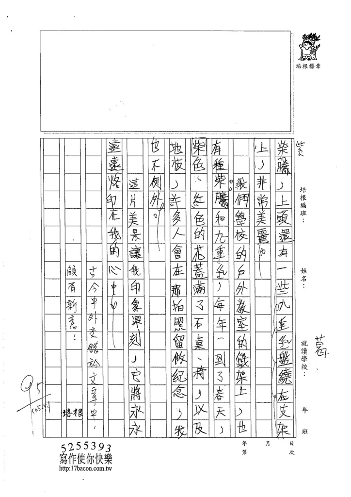 105W5406李崧銘 (2)