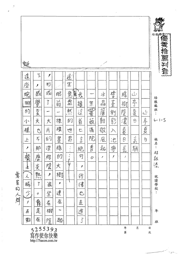 105W5406林鈺添 (1)