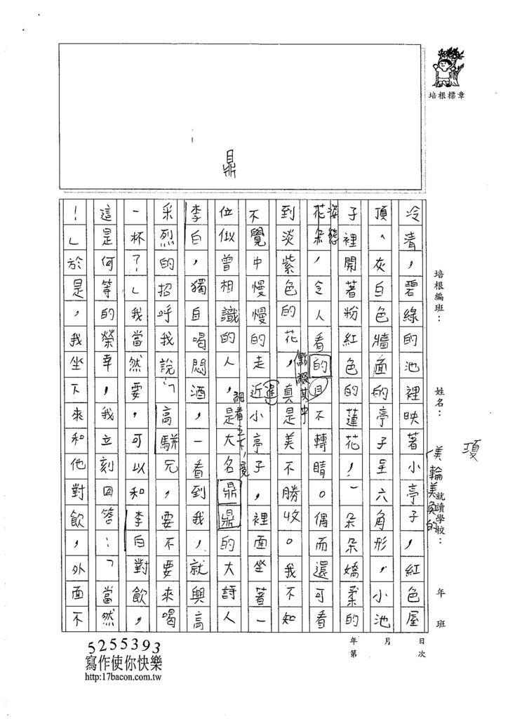 105W5406林鈺添 (2)