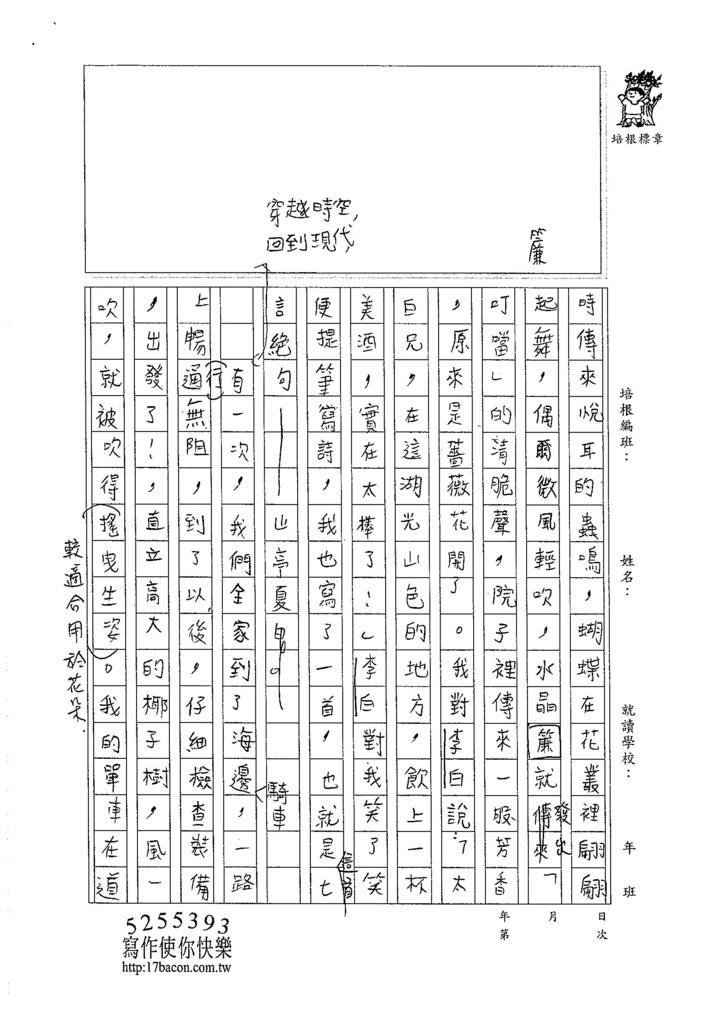105W5406林鈺添 (3)