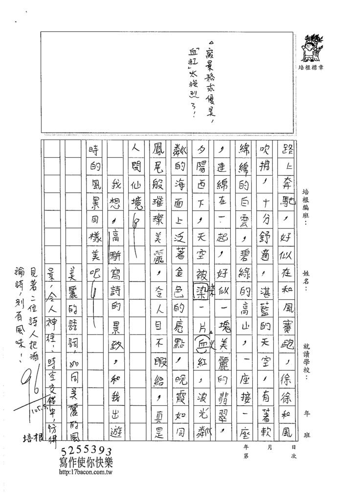 105W5406林鈺添 (4)