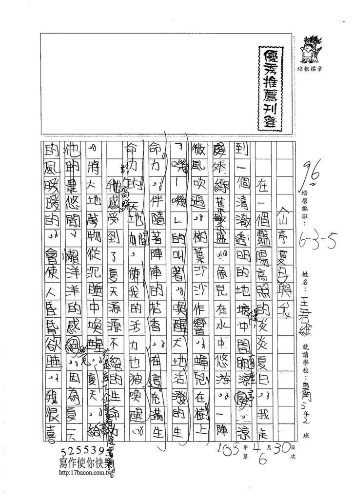 105W5406王君維 (1)