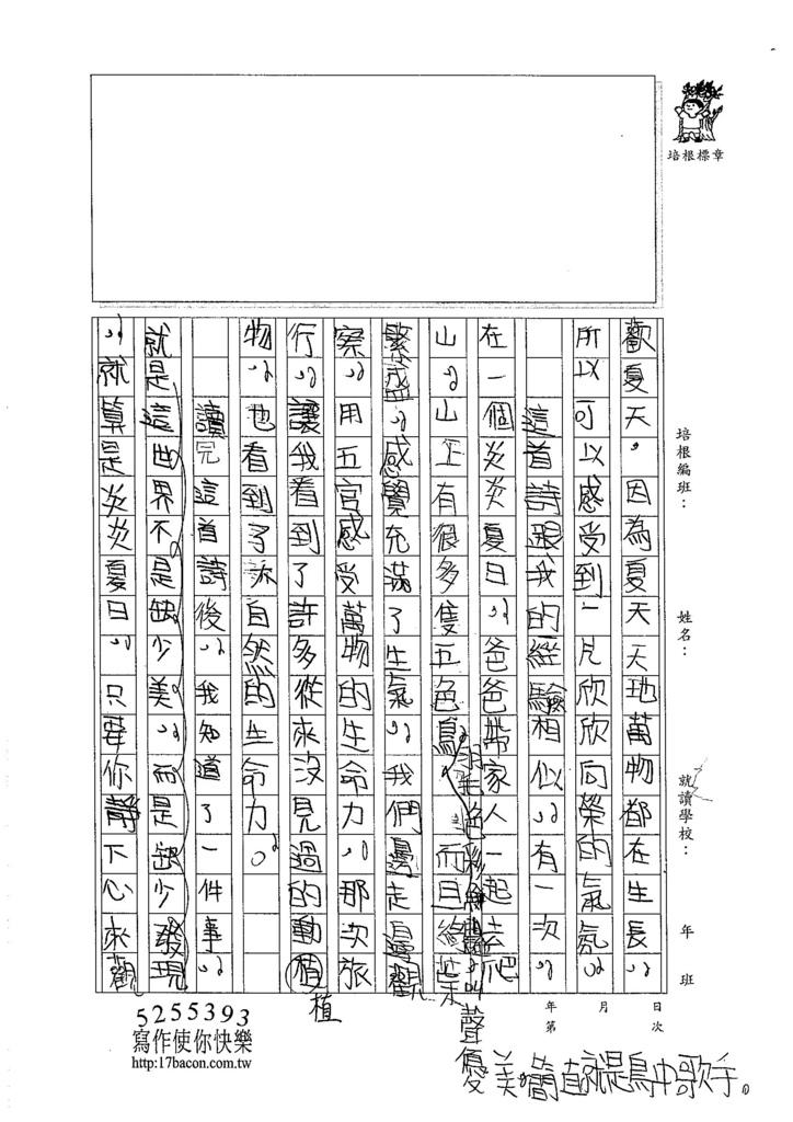 105W5406王君維 (2)