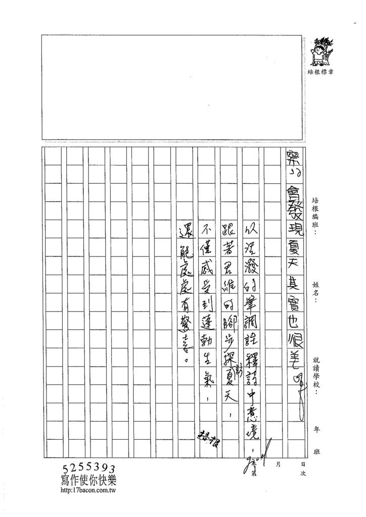 105W5406王君維 (3)