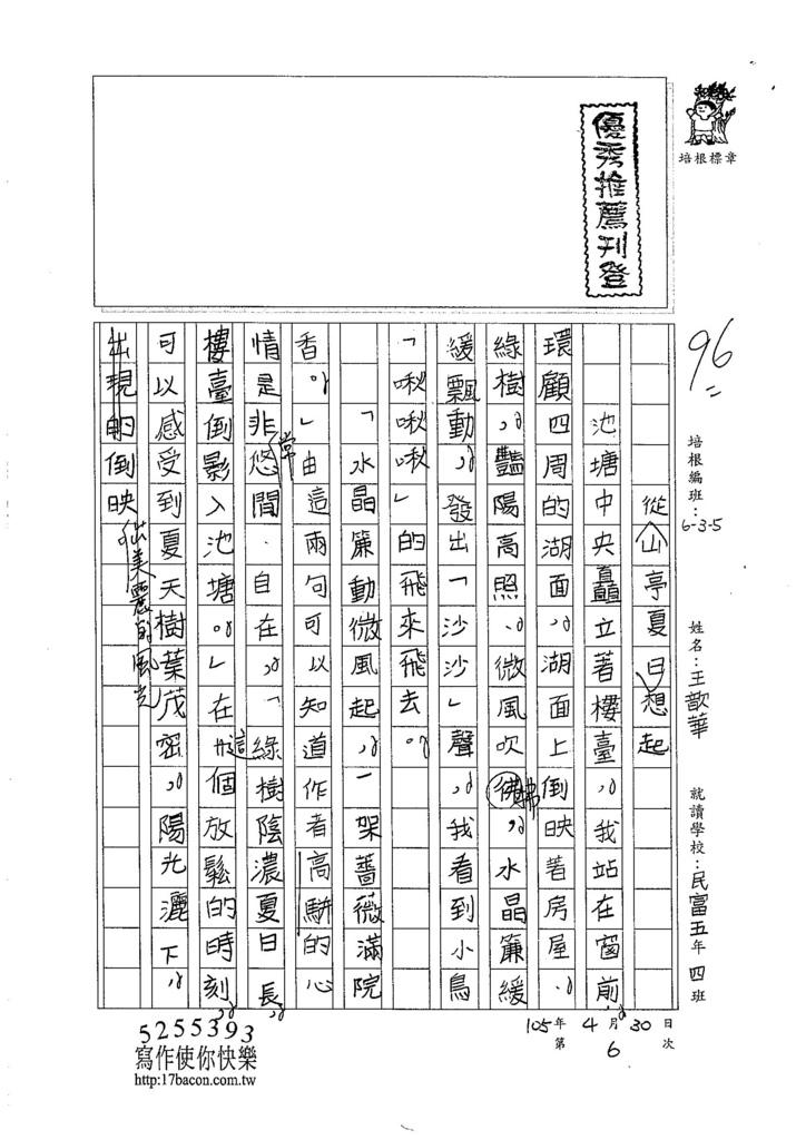 105W5406王歆華 (1)