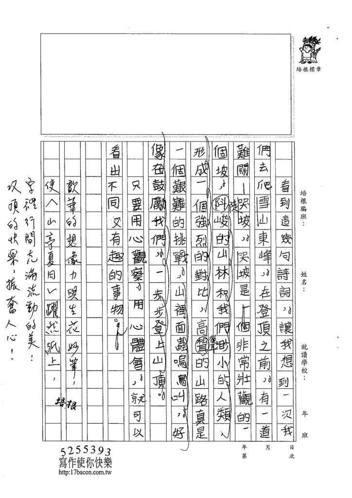105W5406王歆華 (2)