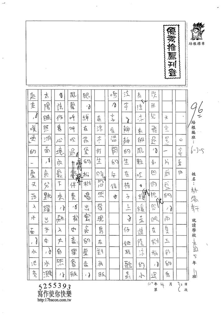 105W5406林靖軒 (1)