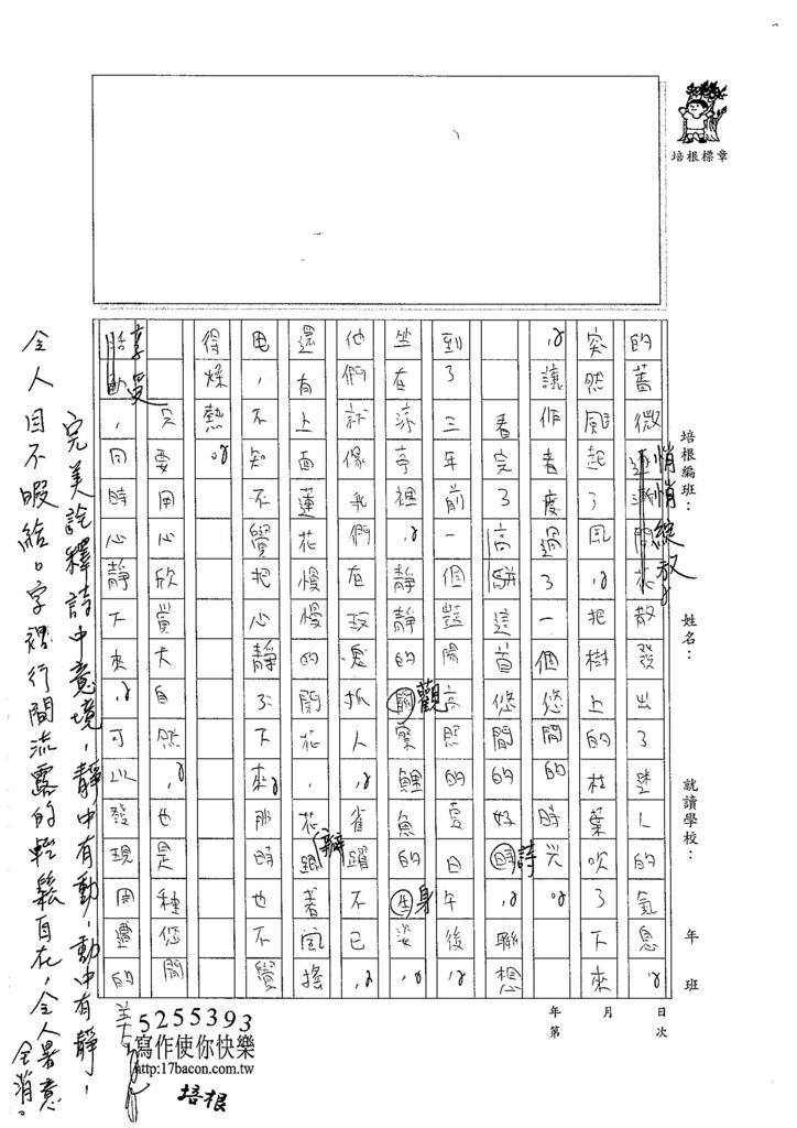 105W5406林靖軒 (2)