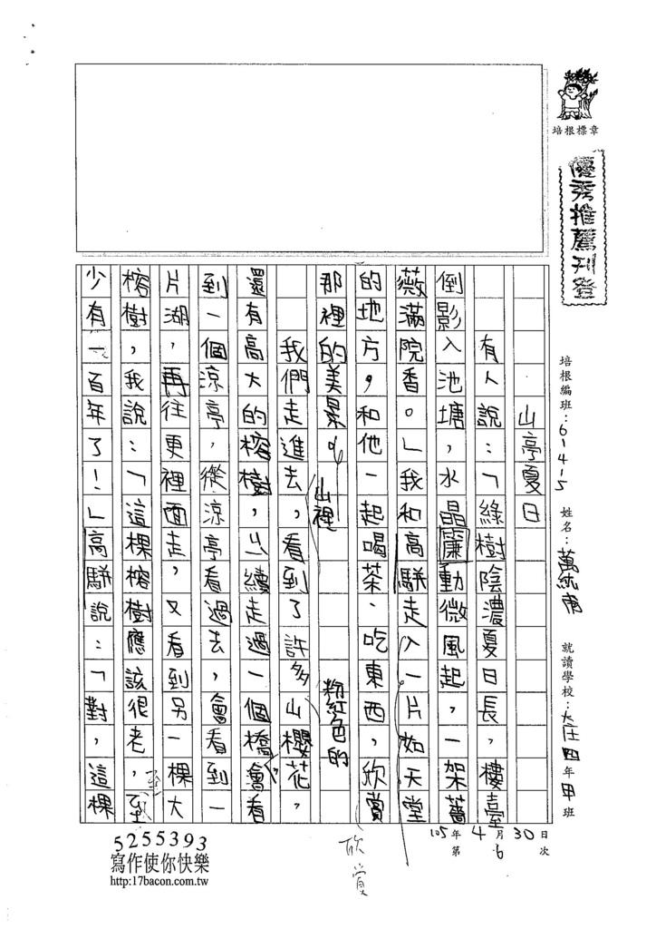 105W5406萬紘甫 (1)