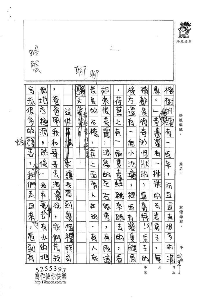 105W5406萬紘甫 (2)