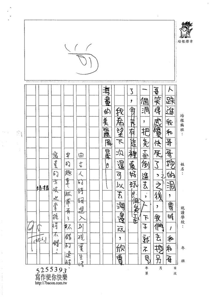 105W5406萬紘甫 (3)