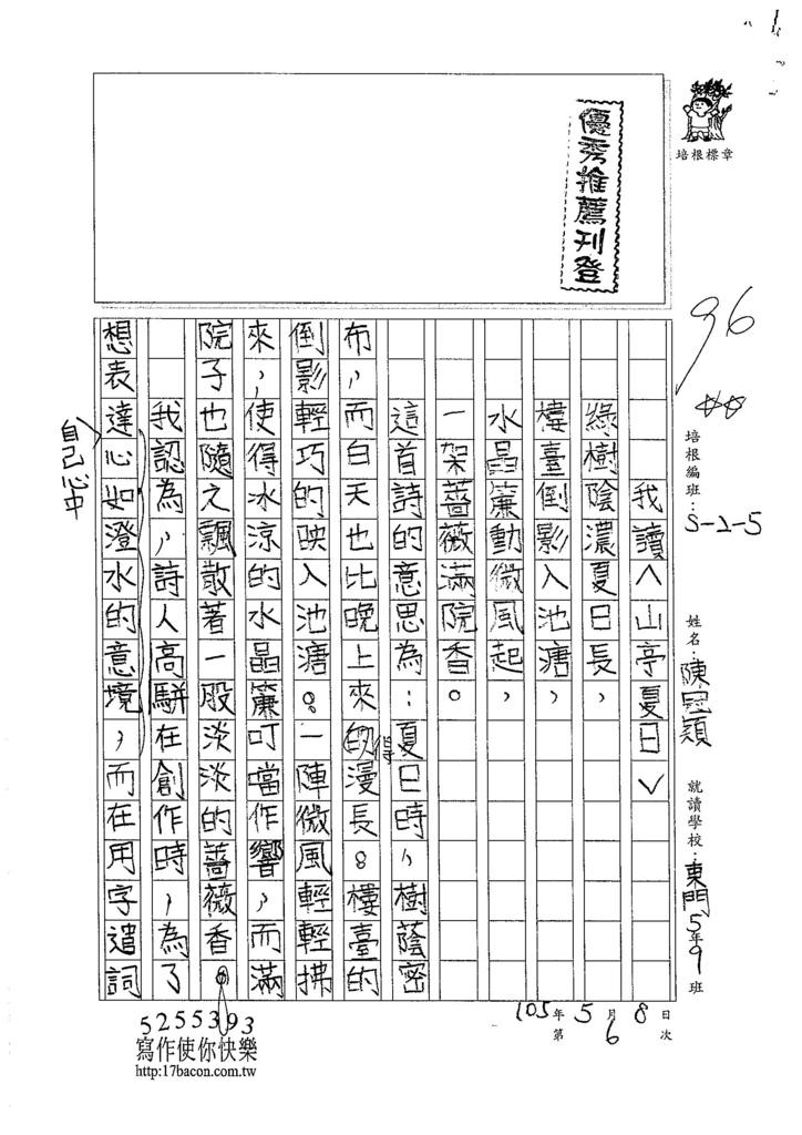 105W5406陳冠穎 (1)