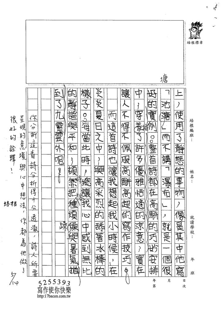 105W5406陳冠穎 (2)