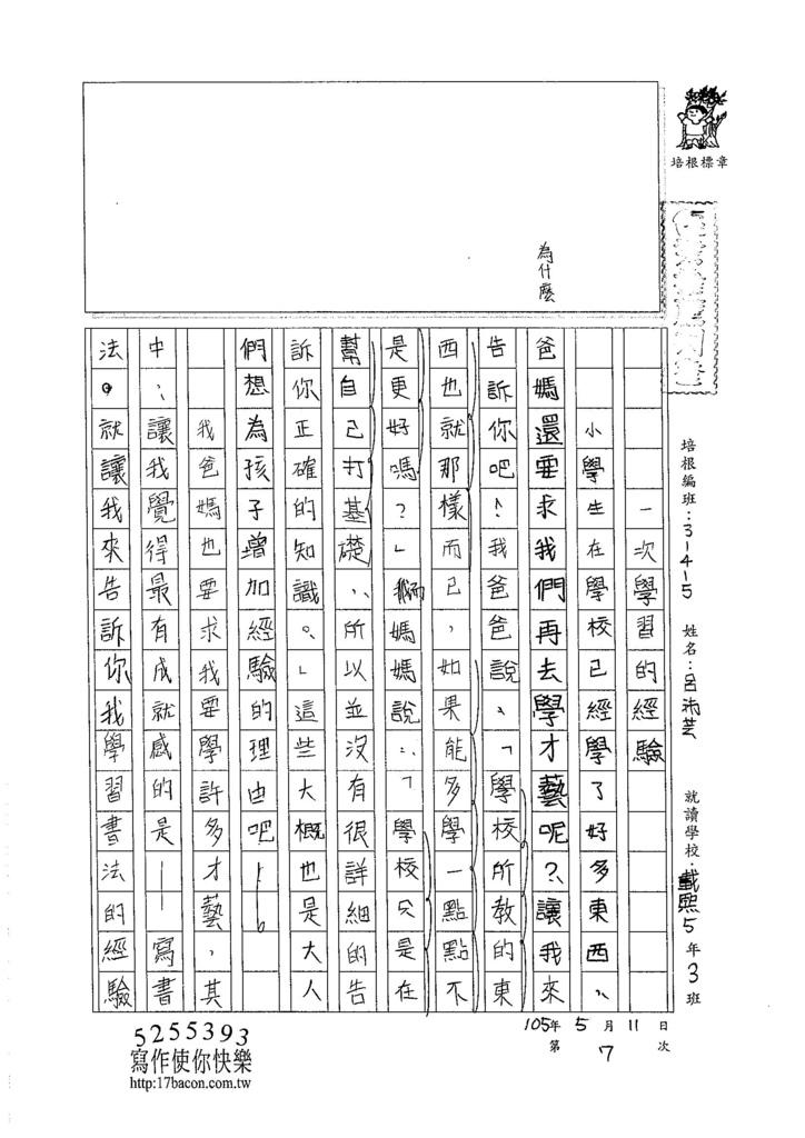 105W5407呂沛芸 (1)