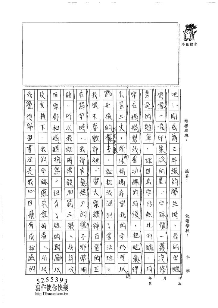 105W5407呂沛芸 (2)