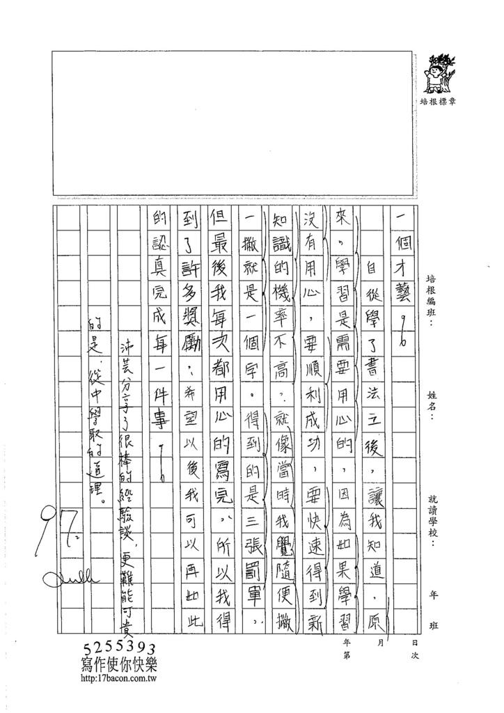 105W5407呂沛芸 (3)