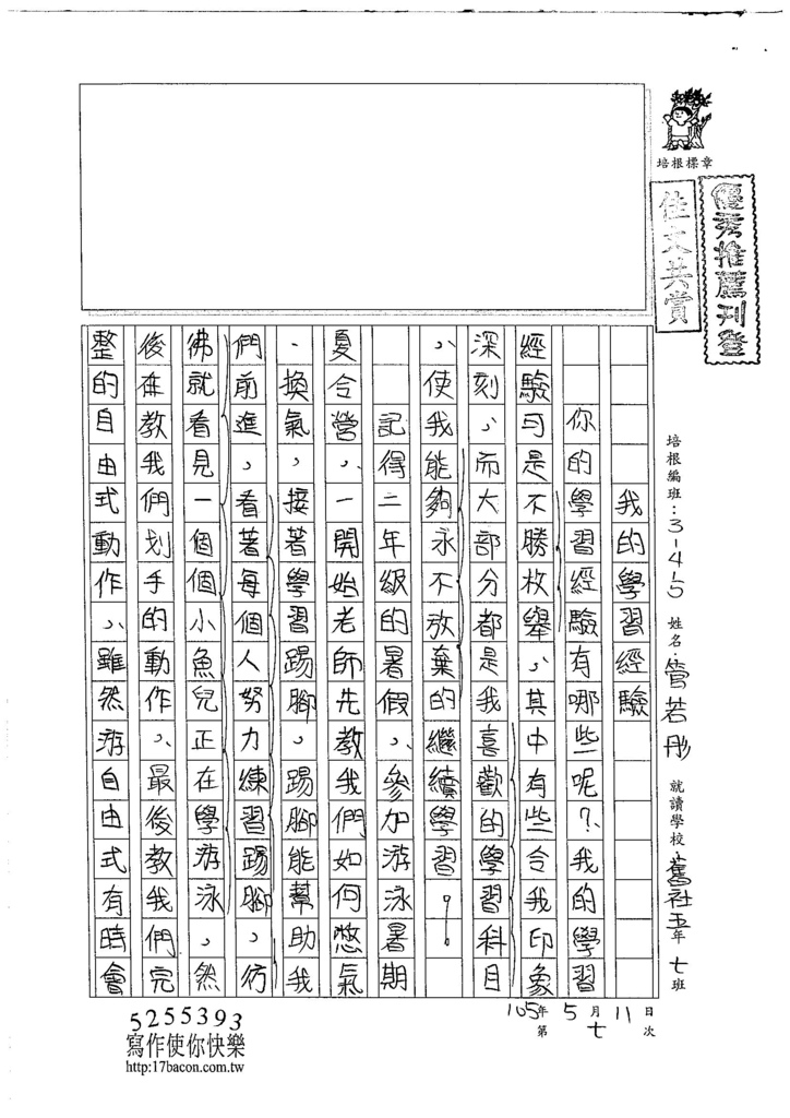 105W5407管若彤 (1)