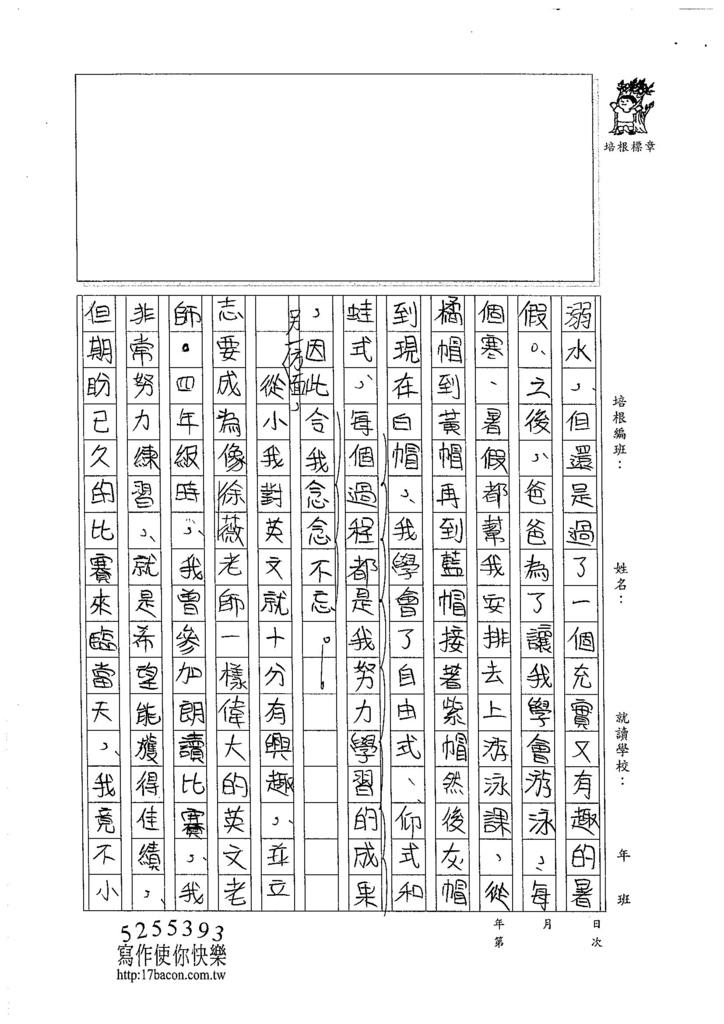 105W5407管若彤 (2)