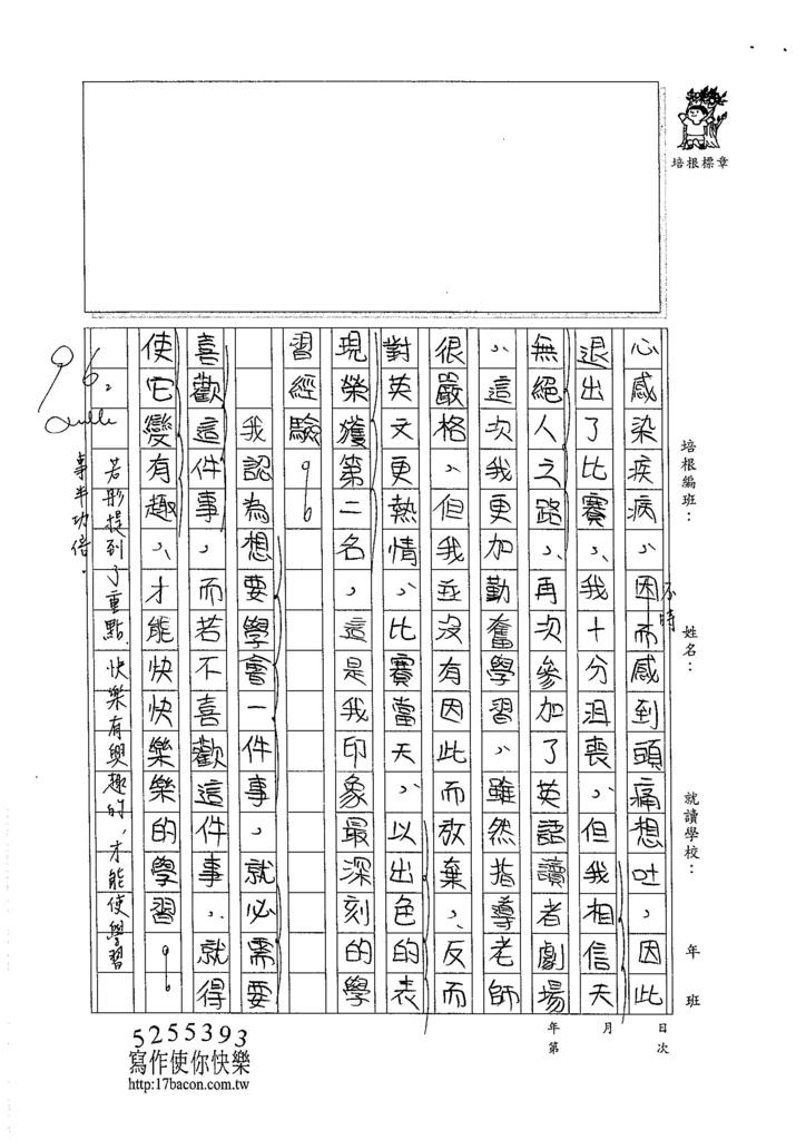 105W5407管若彤 (3)