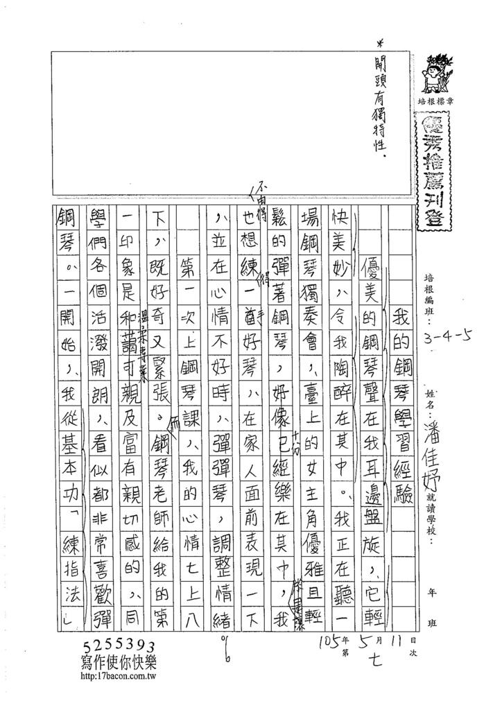 105W5407潘佳妤 (1)