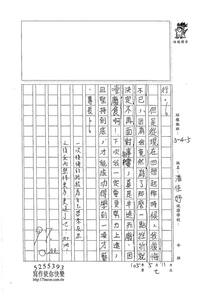 105W5407潘佳妤 (3)