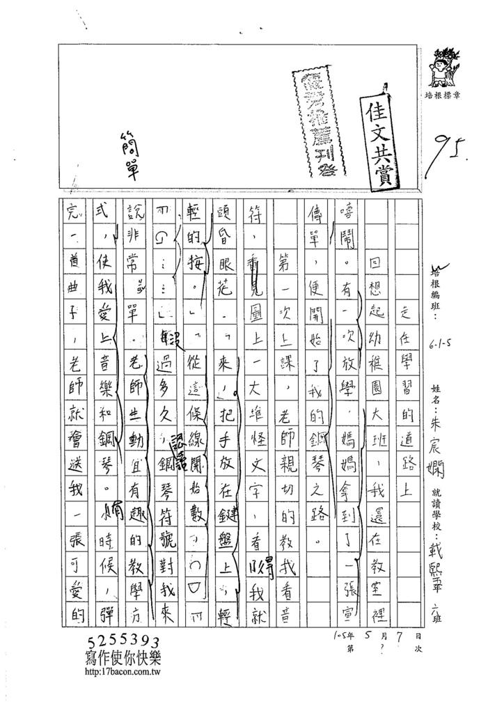 105W5407朱宸嫻 (1)
