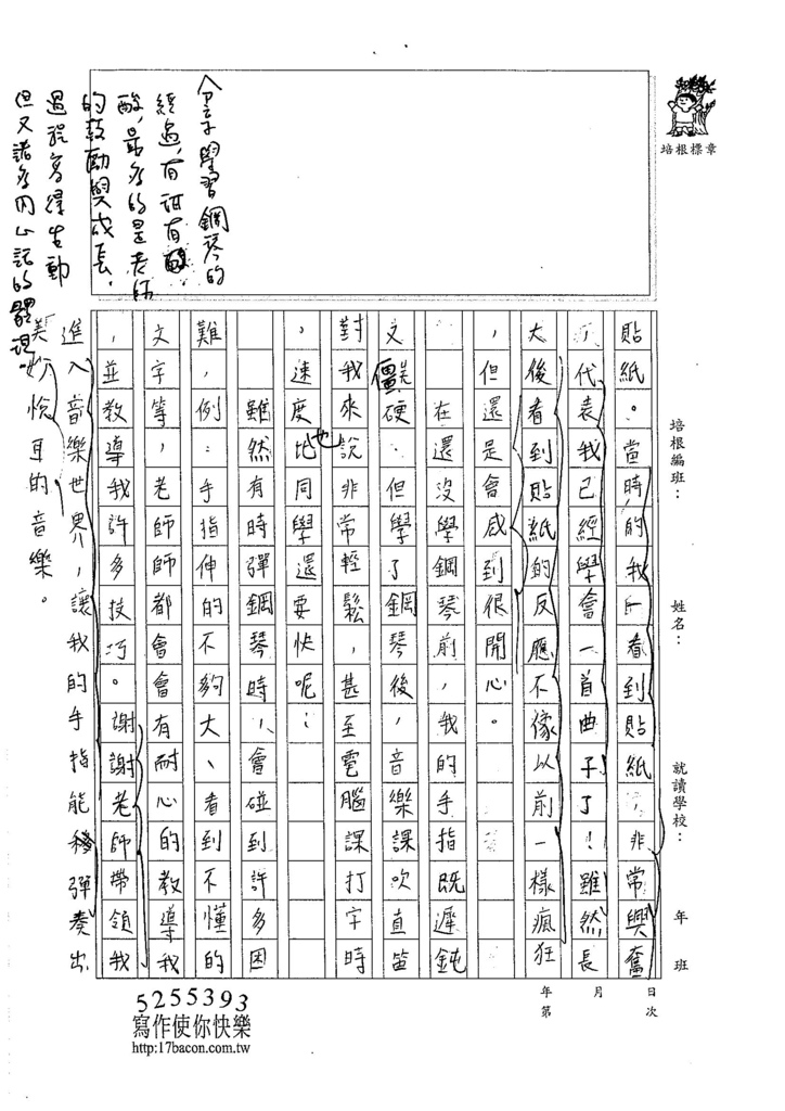 105W5407朱宸嫻 (2)