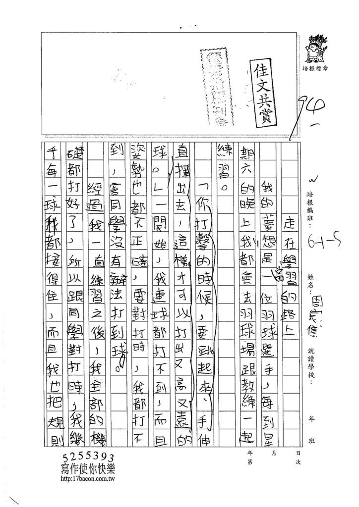 105W5407周宸億 (1)